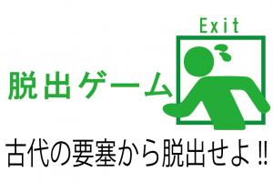 脱出ゲーム 鈴木 No.11
