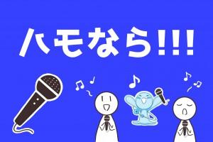 No.18 パンフ用アイコン ハモなら 吉本