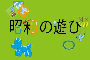 昭和の遊び