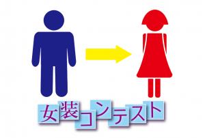 No.32_パンフ用アイコン_女装コンテスト_齋藤