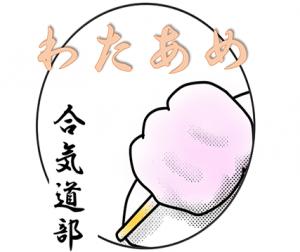 【様式5】合気道