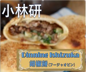 Dining Ishizuka