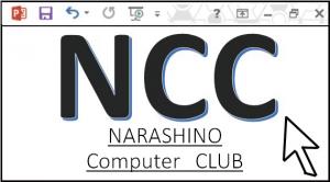 習志野コンピュータークラブ