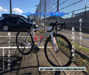 ロードバイク試乗会
