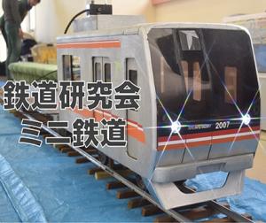 0C会場_鉄道研究会