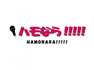 ハモなら!!!!!