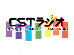 CSTラジオ